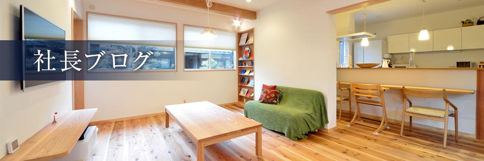 熊本県玉名市の注文住宅・新築戸建てを手がける工務店のむらたのいえブログ