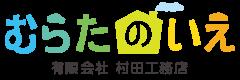 むらたのいえ|熊本県玉名市の新築・注文住宅・新築戸建てを手がける工務店